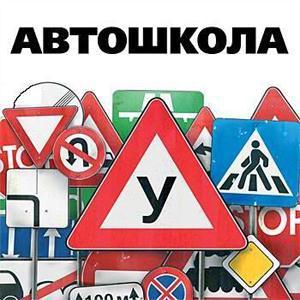 Автошколы Арти