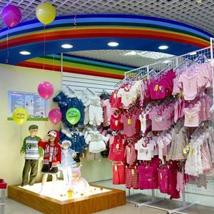 Детские магазины Арти