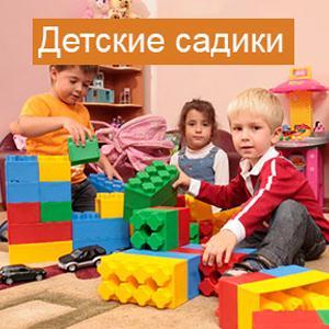 Детские сады Арти
