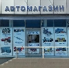 Автомагазины в Арти