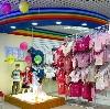 Детские магазины в Арти